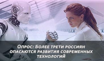 Опрос: Более трети россиян опасаются развития современных технологий