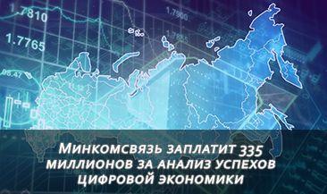 Минкомсвязь заплатит 335 миллионов за анализ успехов цифровой экономики