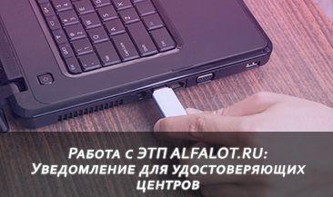 Работа с ЭТП ALFALOT.RU: Уведомление для удостоверяющих центров