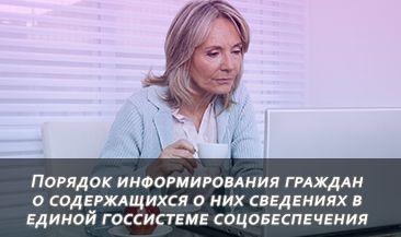 Порядок информирования граждан о содержащихся о них сведениях в единой госсистеме соцобеспечения