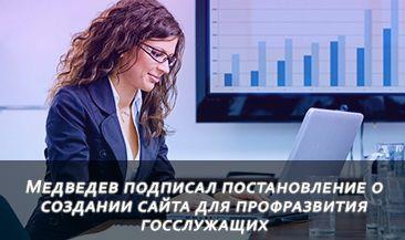 Медведев подписал постановление о создании сайта для профразвития госслужащих