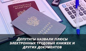 Депутаты назвали плюсы электронных трудовых книжек и других документов