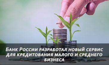 Банк России разработал новый сервис для кредитования малого и среднего бизнеса