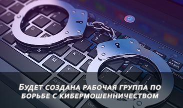 Будет создана рабочая группа по борьбе с кибермошенничеством