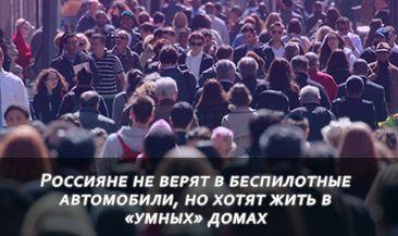 Россияне не верят в беспилотные автомобили, но хотят жить в «умных» домах