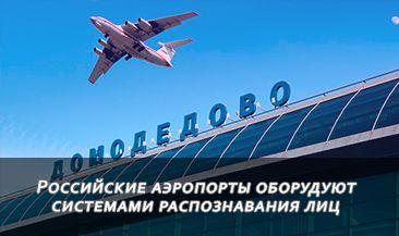 Российские аэропорты оборудуют системами распознавания лиц