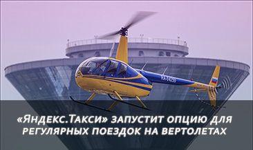 «Яндекс.Такси» запустит опцию для регулярных поездок на вертолетах