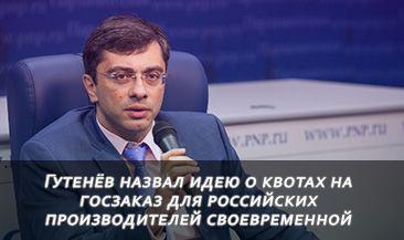 Гутенёв назвал идею о квотах на госзаказ для российских производителей своевременной
