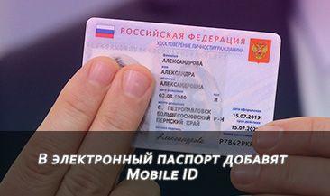 В электронный паспорт добавят Mobile ID