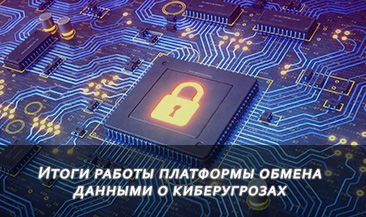 Итоги работы платформы обмена данными о киберугрозах