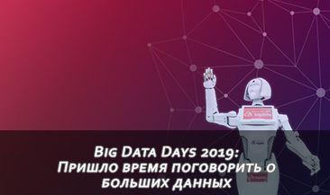 Big Data Days 2019: Пришло время поговорить о больших данных