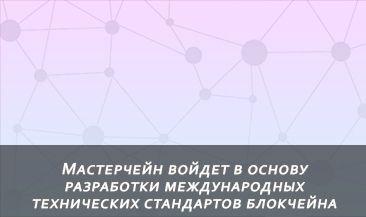 Мастерчейн войдет в основу разработки международных технических стандартов блокчейна