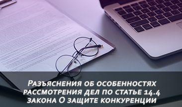 Разъяснения об особенностях рассмотрения дел по статье 14.4 закона О защите конкуренции