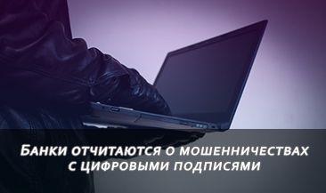 Банки отчитаются о мошенничествах с электронными подписями