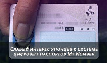 Слабый интерес японцев к системе цифровых паспортов My Number
