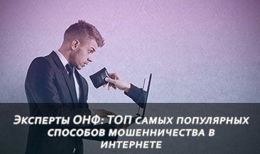 Эксперты ОНФ: ТОП самых популярных способов мошенничества в интернете