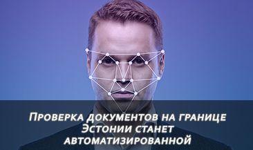 Проверка документов на границе Эстонии станет автоматизированной