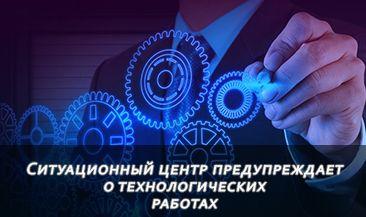 Ситуационный центр предупреждает о технологических работах