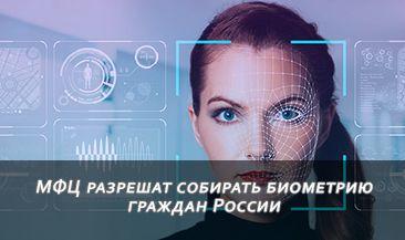 МФЦ разрешат собирать биометрию граждан России