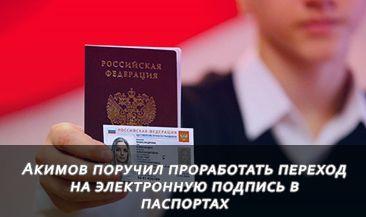 Акимов поручил проработать переход на электронную подпись в паспортах