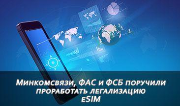 Минкомсвязи, ФАС и ФСБ поручили проработать легализацию eSIM