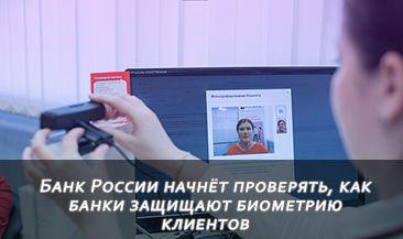 Банк России начнёт проверять, как банки защищают биометрию клиентов