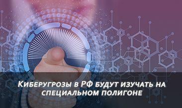 Киберугрозы в РФ будут изучать на специальном полигоне