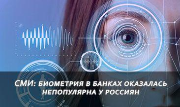 СМИ: биометрия в банках оказалась непопулярна у россиян