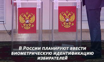 В России планируют ввести биометрическую идентификацию избирателей