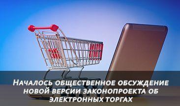 Началось общественное обсуждение новой версии законопроекта об электронных торгах