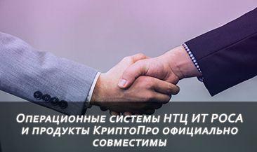 Операционные системы НТЦ ИТ РОСА и продукты КриптоПро официально совместимы