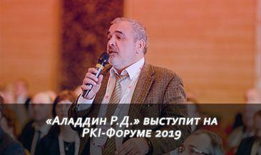 «Аладдин Р.Д.» выступит на PKI-Форуме 2019