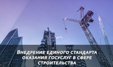 Внедрение единого стандарта оказания госуслуг в сфере строительства