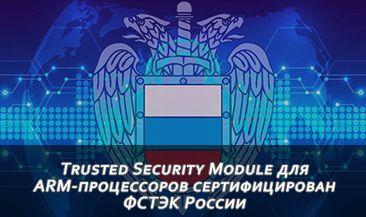 Trusted Security Module для ARM-процессоров сертифицирован ФСТЭК России