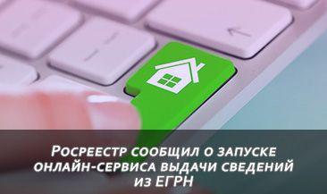 Росреестр сообщил о запуске онлайн-сервиса выдачи сведений из ЕГРН