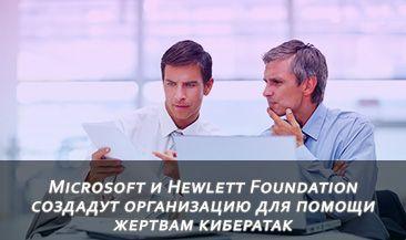Microsoft и Hewlett Foundation создадут организацию для помощи жертвам кибератак