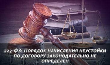 223-ФЗ: Порядок начисления неустойки по договору законодательно не определен