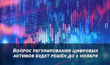 Вопрос регулирования цифровых активов будет решён до 1 ноября