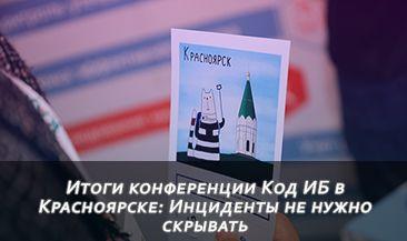Итоги конференции Код ИБ в Красноярске: Инциденты не нужно скрывать