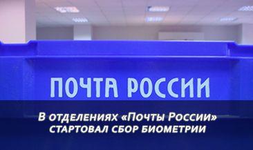 В отделениях «Почты России» стартовал сбор биометрии