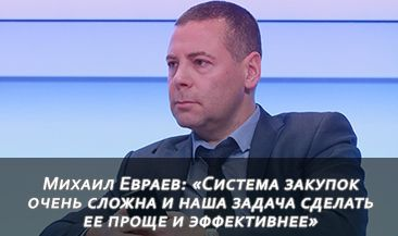 Михаил Евраев: «Система закупок очень сложна и наша задача сделать ее проще и эффективнее»
