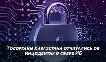 Госорганы Казахстана отчитались об инцидентах в сфере ИБ