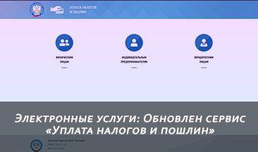 Электронные услуги: Обновлен сервис «Уплата налогов и пошлин»
