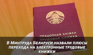 В Минтруда Беларуси назвали плюсы перехода на электронные трудовые книжки