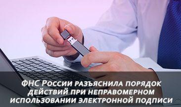 ФНС России разъяснила порядок действий при неправомерном использовании электронной подписи