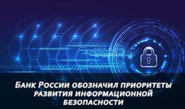 Банк России обозначил приоритеты развития информационной безопасности