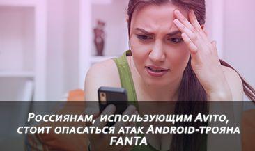 Россиянам, использующим Avito, стоит опасаться атак Android-трояна FANTA