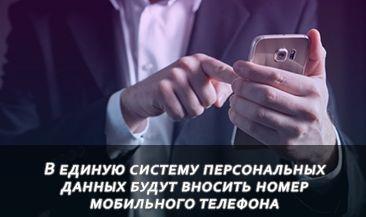 В единую систему персональных данных будут вносить номер мобильного телефона