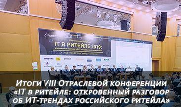 Итоги VIII Отраслевой конференции «IT в ритейле: откровенный разговор об ИТ-трендах российского ритейла»