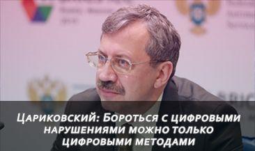 Цариковский: Бороться с цифровыми нарушениями можно только цифровыми методами